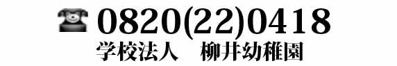 柳井幼稚園 山口県柳井市の幼稚園 学校法人柳井幼稚園
