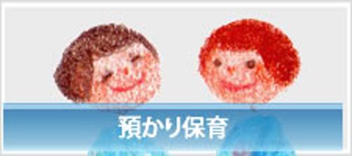 柳井幼稚園 預り保育